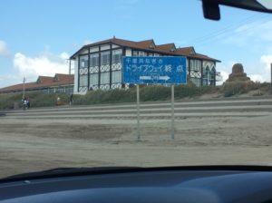 千里浜レストハウス