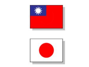 台湾と日本の国旗